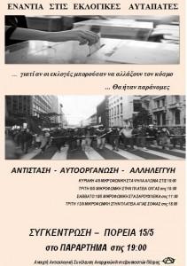 Αφίσα δράσεων της ανοιχτής αντιεκλογικής συνέλευσης Α/Α